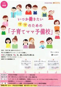 ママ予備校表 (1)
